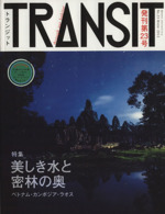 TRANSIT(第23号)特集 美しき水と密林の奥―ベトナム・カンボジア・ラオス講談社MOOK