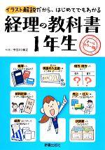 経理の教科書1年生(単行本)