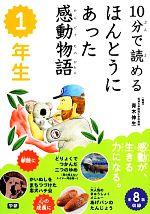 10分で読めるほんとうにあった感動物語 1年生(児童書)