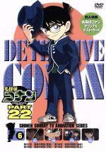 名探偵コナン PART22 vol.6(通常)(DVD)