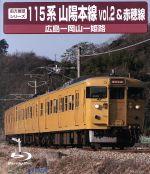 前方展望シリーズ 115系 山陽本線2&赤穂線(広島~岡山~姫路)(Blu-ray Disc)(BLU-RAY DISC)(DVD)