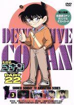 名探偵コナン PART22 vol.3(通常)(DVD)