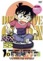 名探偵コナン PART22 vol.8(通常)(DVD)