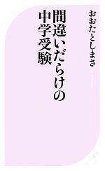 間違いだらけの中学受験(ベスト新書)(新書)