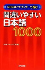 間違いやすい日本語1000 NHKのアナウンサーも悩む(単行本)
