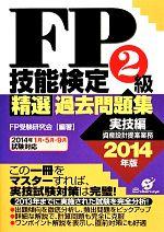 FP技能検定2級精選過去問題集(2014年版)(単行本)