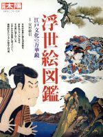 浮世絵図鑑 江戸文化の万華鏡(別冊太陽 日本のこころ214)(単行本)