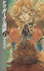 トゥルークの海賊(C★NOVELSファンタジア)(3)(新書)