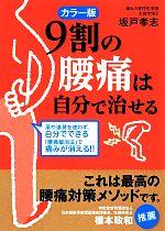 カラー版 9割の腰痛は自分で治せる(中経の文庫)(文庫)