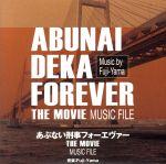 あぶない刑事フォーエヴァー THE MOVIE MUSIC FILE(通常)(CDA)