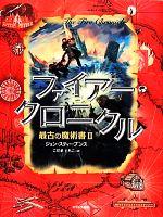 ファイアー・クロニクル 最古の魔術書Ⅱ(児童書)