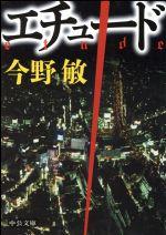 エチュード(中公文庫)(文庫)
