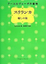 アーユルヴェーダの聖地スリランカ癒しの旅(単行本)