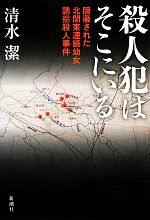殺人犯はそこにいる 隠蔽された北関東連続幼女誘拐殺人事件(単行本)