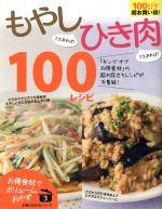 もやしさえあれば!ひき肉さえあれば!100レシピ お得食材でボリュームおかず(主婦の友生活シリーズ3)(単行本)