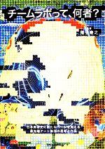 チームラボって、何者? 日本美術史に新たなページを加える最先端アート集団の思考と作品(DVD付)(単行本)