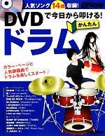DVDで今日から叩ける!かんたんドラム(DVD付)(単行本)