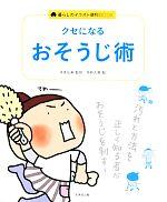 クセになるおそうじ術(暮らしのイラスト便利BOOK)(単行本)