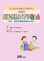 妊娠・授乳とくすりQ&A 安全・適正な薬物治療のために 今これだけは知っておきたい!(単行本)