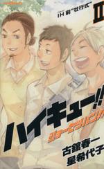 【小説】ハイキュー!!ショーセツバン!! IH前 壮行式(2)(JUMP j BOOKS)(少年コミック)