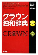 クラウン独和辞典(CD付)(単行本)