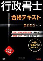 行政書士合格テキスト(行政書士一発合格シリーズ)(2014年度版)(単行本)
