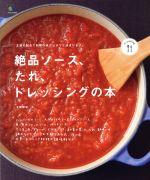 たれ、ソース、ドレッシングの本(エイムック2752ei cooking)(単行本)