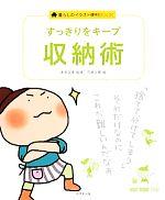 すっきりをキープ 収納術(暮らしのイラスト便利BOOK)(単行本)