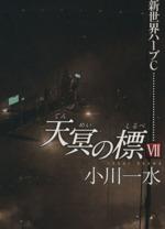 天冥の標 Ⅶ 新世界ハーブC(ハヤカワ文庫JA)(文庫)