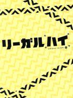 リーガルハイ 2ndシーズン 完全版 DVD-BOX(通常)(DVD)
