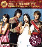 宮~Love in Palace 韓流10周年特別企画DVD-BOX(通常)(DVD)