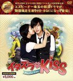 イタズラなKiss~Playful Kiss 韓流10周年特別企画DVD-BOX(通常)(DVD)