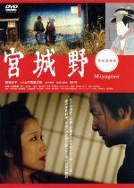 宮城野 特別価格版(通常)(DVD)