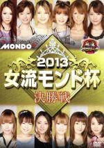 麻雀プロリーグ 2013女流モンド杯 決勝戦(通常)(DVD)