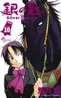 銀の匙 Silver Spoon(10)(サンデーC)(少年コミック)