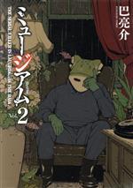ミュージアム(2)(ヤングマガジンKC)(大人コミック)
