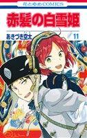 赤髪の白雪姫(11)(花とゆめC)(少女コミック)