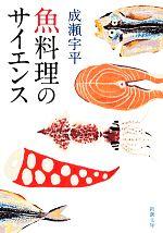 魚料理のサイエンス(新潮文庫)(文庫)