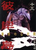 彼岸島 最後の47日間(13)(ヤングマガジンKCSP)(大人コミック)