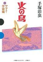 火の鳥(小学館クリエイティブ版)(3)ヤマト・宇宙編GAMANGA BOOKS