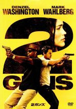 2ガンズ(通常)(DVD)