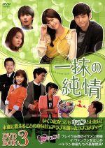 一抹の純情 DVD-BOX3(三方背BOX付)(通常)(DVD)