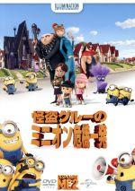 怪盗グルーのミニオン危機一発(通常)(DVD)