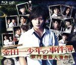 金田一少年の事件簿 獄門塾殺人事件(Blu-ray Disc)(BLU-RAY DISC)(DVD)