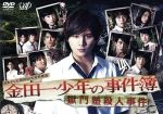 金田一少年の事件簿 獄門塾殺人事件(通常)(DVD)