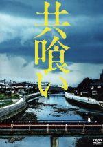 共喰い(通常)(DVD)