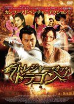 トレジャー・オブ・ドラゴン(通常)(DVD)