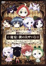魔宴:秋の大サバト コキュートスへようこそ!!(通常)(DVD)