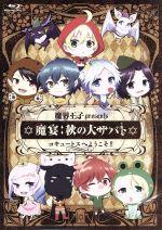 魔宴:秋の大サバト コキュートスへようこそ!!(Blu-ray Disc)(BLU-RAY DISC)(DVD)