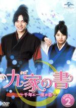 九家の書~千年に一度の恋~DVD SET2(通常)(DVD)